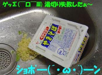 Yakisoba1_5